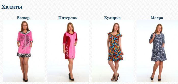 Российские Фабрики Женской Одежды